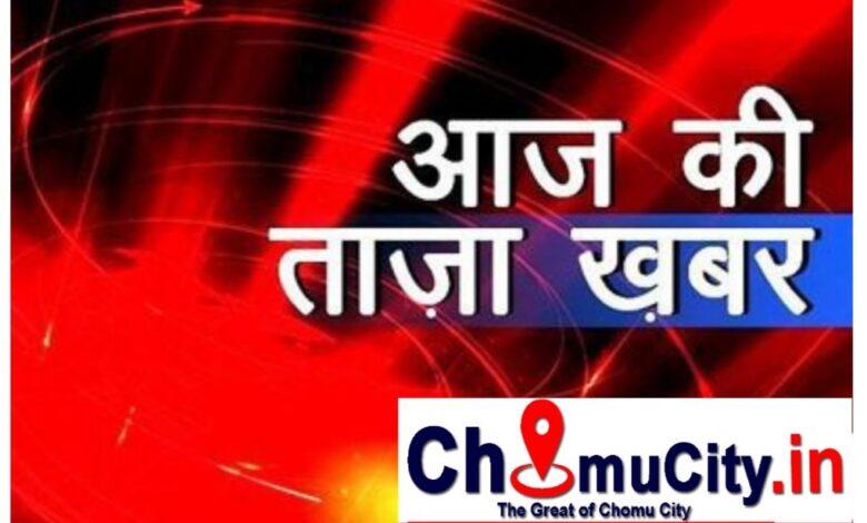 जयपुर-के-चौमूं-से-बड़ी-खबर