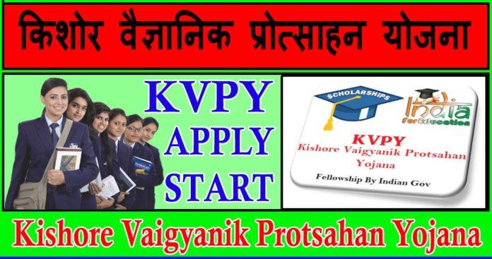 किशोर वैज्ञानिक प्रोत्साहन योजना क्या है - KVPY Online Apply