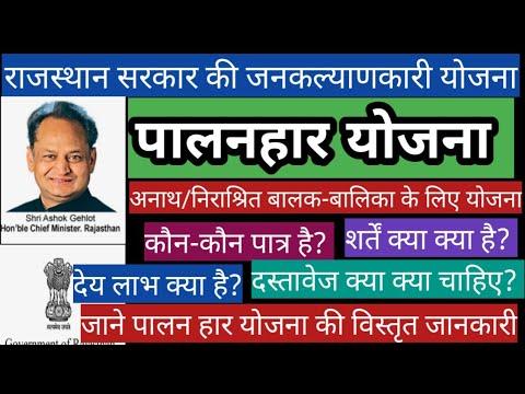 पालनहार योजना राजस्थान 2021