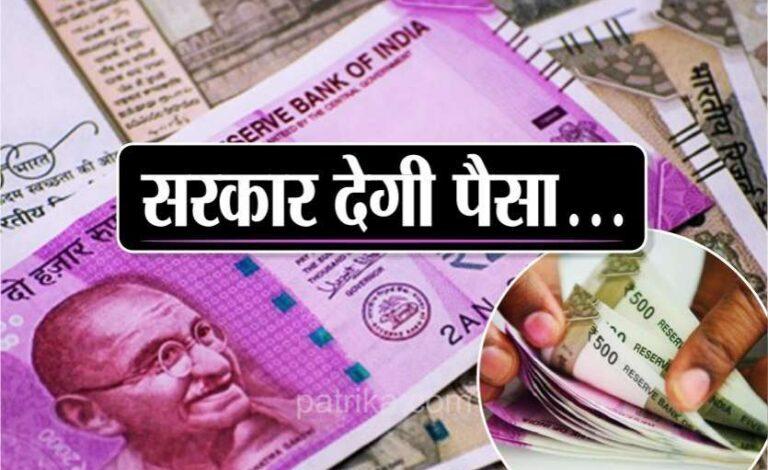 राजस्थान मुख्यमंत्री पेंशन योजना