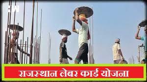 राजस्थान श्रमिक कार्ड ऑनलाइन आवेदन - Rajasthan Labor Card Online Application