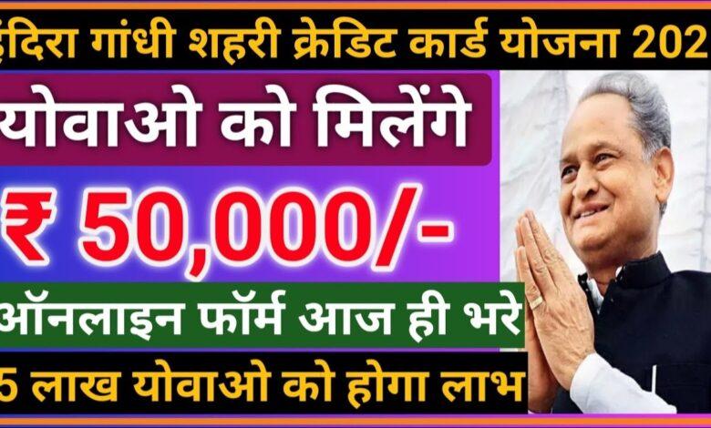 इंदिरा गांधी शहरी क्रेडिट कार्ड योजना,
