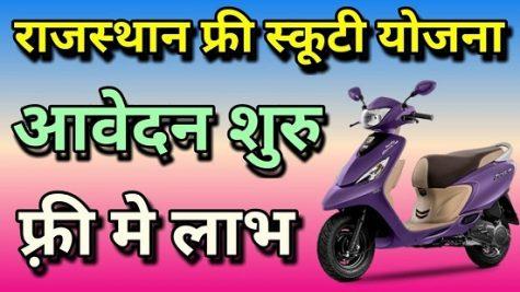 Medhavi Chatra Scooty Yojana, मेधावी छात्रा स्कूटी योजना राजस्थान